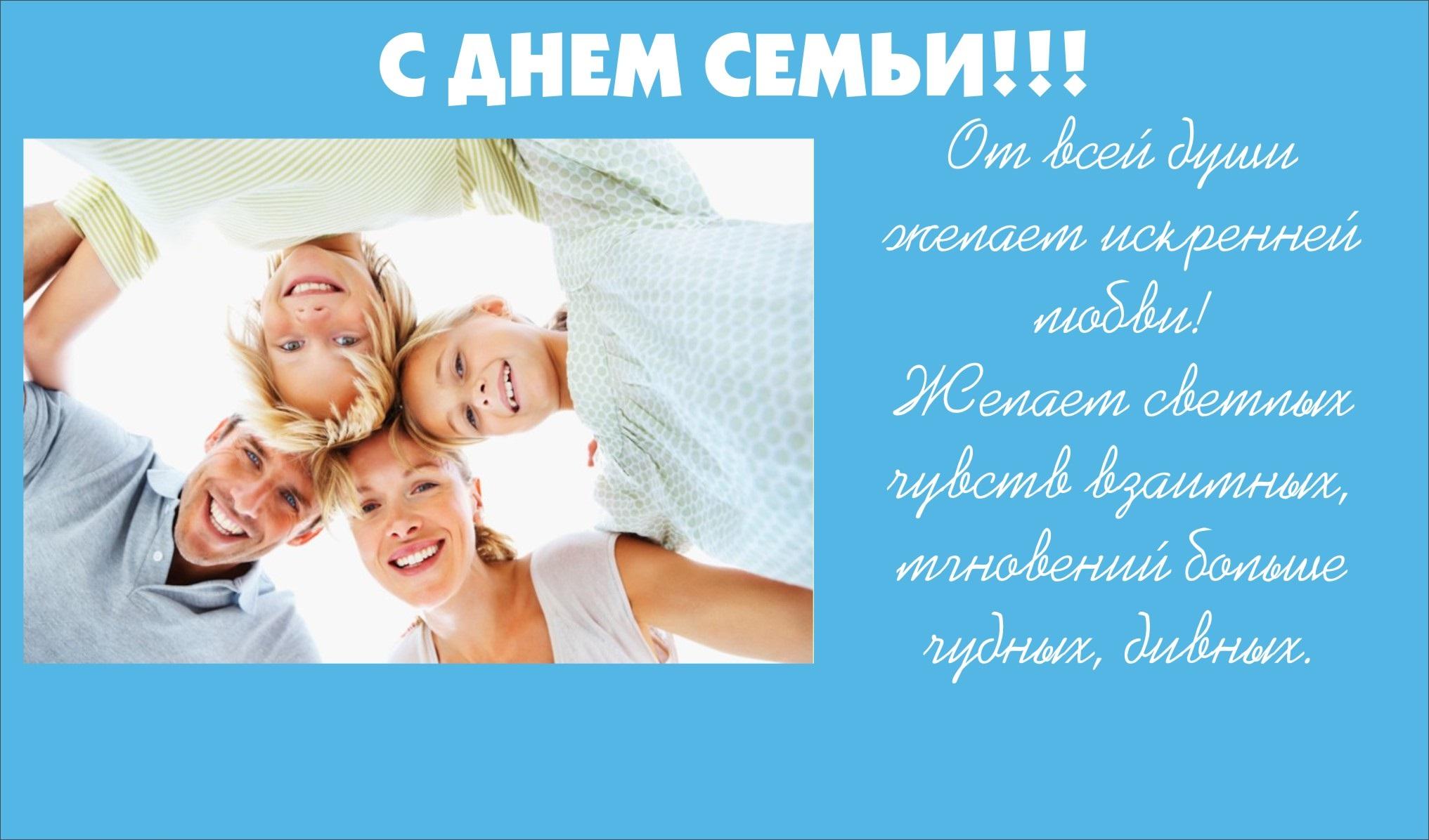 Фото открыток с днем семьи